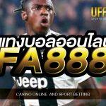 เว็บแทงบอลออนไลน์UFA888 แหล่งรวมเกมคาสิโนออนไลน์ยอดนิยมอันดับ 1 ของเอเชีย